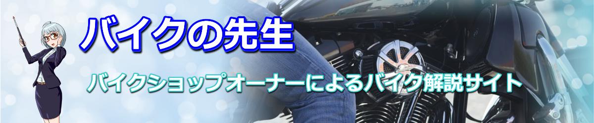 バイクの先生